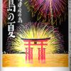 サッポロ生ビール黒ラベル「世界文化遺産を有する島・宮島の夏缶」発売!(2018年7月1