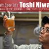 <クラフトビールライフ>ビール醸造家・丹羽智「旅の途中」 ~ 後編:ブルワーとして