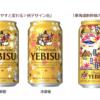 サッポロビール、ヱビスの「冷やすと変わるデザイン缶」と「東海道新幹線の旅<秋>」