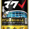 サッポロ 麦とホップ 「2018がんばれ千葉ロッテマリーンズ缶」限定発売(2018年4月25