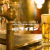 YEBISU BAR(ヱビスバー) スマートフォンアプリ のご紹介 - 銀座ライオン