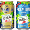 """サントリービール、プレモル2種で「""""初摘みホップ""""ヌーヴォー」を11月6日限定発売"""