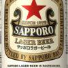 「サッポロラガービール」缶 数量限定で今年の秋も再発売(2017年9月13日) | ニュー