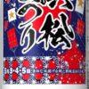 「サッポロ生ビール黒ラベル 浜松まつりデザイン缶」発売(2018年3月14日) | ニュー