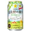 【2018秋新商品】イオン、限定ビール「サッポロ 富良野の薫り~ゆるやかエール~」を