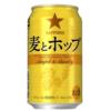 サッポロビール、新ジャンル「麦とホップ」を3月6日リニューアル発売