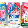 【2019年新商品】アサヒビール、オリオン製造の春限定ビール「いちばん桜」など3種を
