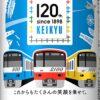 サッポロ生ビール黒ラベル 「京急創立120周年記念缶」発売(2018年5月16日) | ニュー