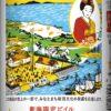 「風味爽快ニシテ 新潟開港150周年記念缶」を発売(2018年11月19日) | ニュースリリ