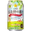 イオン限定ビール「富良野の薫り~ゆるやかエール~」発売!