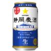 サッポロビール、静岡限定ビール「静岡麦酒(しずおかばくしゅ)」缶製品を6月19日発