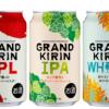 キリンビール、「グランドキリン JPL/IPA/ホワイトエール」350ml缶をコンビニで9.26