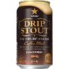 コーヒーを使ったビール「DRIP STOUT」が「LOHACO」限定発売!