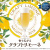 サッポロライオン、ヴァイツェンにレモン果汁を加えた「クラフトリモーネ」を名古屋5