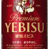 「琥珀ヱビス」缶 期間限定発売 | ニュースリリース | サッポロビール