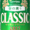 「サッポロクラシック 春の薫り」新発売 | ニュースリリース | サッポロビール