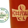 ヤッホーブルーイング、自社栽培生ホップ使用の限定ビールを公式バルで10月18日発売