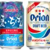オリオンの夏限定ビール「夏いちばん」「オリオンドラフト」が発売
