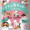 「サッポロ生ビール黒ラベル」「サッポロクラシック」で「北海道冬のまつり缶」発売 |