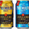サントリービール「ザ・プレミアム・モルツ ダイヤモンド麦芽〈初仕込〉」「ザ・プレミアム・モルツ〈香る〉エール ダイヤモンド麦芽〈初仕込〉」