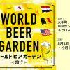 大手町のど真ん中で世界のビールを! 8月1日(火)に「ワールドビアガーデン2017」が期間限定オープン